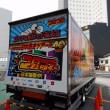 「コロツアー2017」のトラックに遭遇したよ!