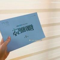 クォン・サンウ   チェ・ガンヒ主演『推理の女王』 ~私はチェ・ガンヒ先輩子役で出てくるといいます~🎬