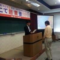 「よこて起業塾2016 最終日」!