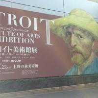 デトロイト美術館展
