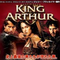 「キング・アーサー」、アーサー王伝説の映画化!