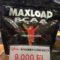 BCAAの大特価品です。