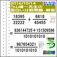 解答[う山先生の分数][2016年10月14日出題]算数の天才【ブログ&ツイッター問題493】