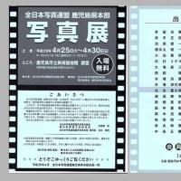 全日本写真連盟写真展