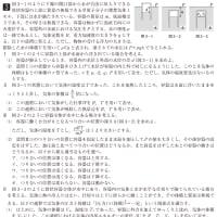 東京大学・物理 3
