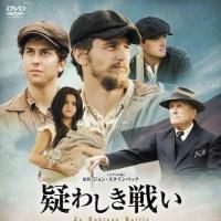 労働者の尊厳 映画「疑わしき戦い」&トーク 25日 新宿ラヴァンデリア