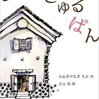 『しゅるしゅるぱん』(福音館書店)