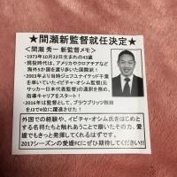 新監督決定!( ´ ▽ ` )ノ