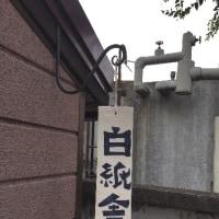 高田馬場の『白紙舎』
