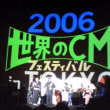 世界のCMフェスティバル