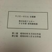 「MSX-JEの仕様書らしきもの」を見た。