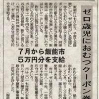 熊谷市でゼロ歳児におむつクーポン券を実施したら
