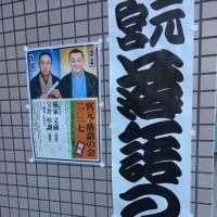 2/12(日) 宮元・落語の会2017@本駒込地域センター