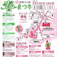 3/11日土曜日、江ノ島春祭りに出演致します!