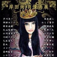 『岸田 尚   肖像画展 Ⅴ』