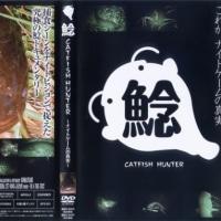 鯰 DVD。