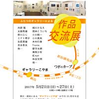ふたつのギャラリーによる『作品交流展』/5月21日(日)より!