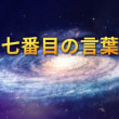 全能神の発表「七番目の言葉」