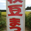 2015年枝豆祭りを開催しました