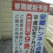 因島のトンネル点検、あの「青影」は、7/26