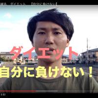 広島県 福山市 美容鍼灸 【ダイエット】自分に負けない!