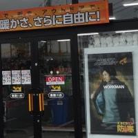 ライコランドCuBe枚方店グランドオープン! ワークマンもええで~!