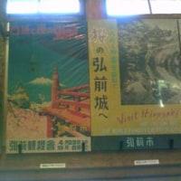 弘前のサクラが満開、桜の弘前城内武徳殿にあるポスター