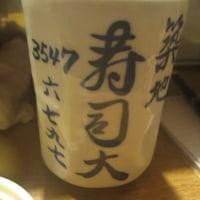 寿司大 (築地市場場内)