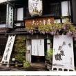 ■ 京都・大こう/お漬物