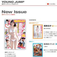 3/30発売「週刊ヤングジャンプNo.18」掲載:久保史緒里(欅坂46)