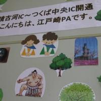 圏央道を成田方面へ#4