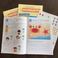 【4、5歳児】新コース開講のお知らせ/まなびのさんぽプラス
