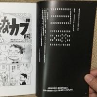 株式会社カラー10周年記念冊子