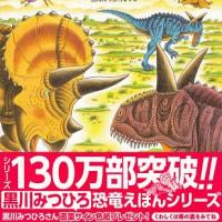 恐竜トリケラトプスとカルノタウルス