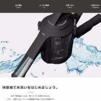SiRius Switle (シリウス スイトル) 掃除機につけカーペットの水拭きを可能にする優れもの!!