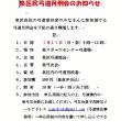 泉区民弓道7月例会のお知らせ