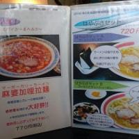 函館・あじたか で 麻婆加哩拉麺