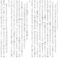 東京大学・国語 2