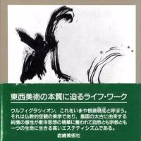 ナウイズムと東西美術史(中村二柄)