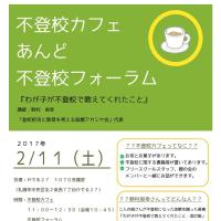 【お知らせ】不登校カフェあんど不登校フォーラム