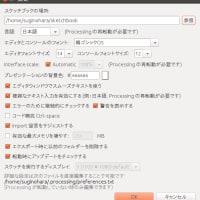 ubuntu16.04 processingがRX 470で動かなくなる