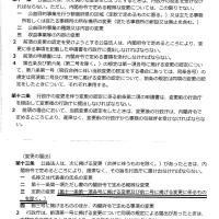 山梨県 公益認定等審議会における 不正の追認 山梨県宅建協会 第2弾