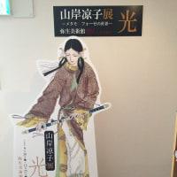山岸涼子展 at 弥生美術館