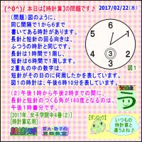 【時計算応用】[女子学院中2017年]【算数・数学】[受験]【算太数子】