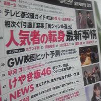 今月の「日経エンタテインメント!」は、人気者の転身最新事情