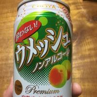 久々に飲みました(^o^)/▪️→ 【追記】