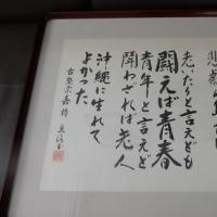 沖縄への思いをうたった「書」をいただきました