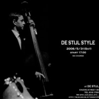 DE STIJL style(デスティル スタイル)