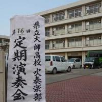神奈川県立大師高校吹奏楽部定期演奏会