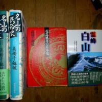 『名山の日本史』